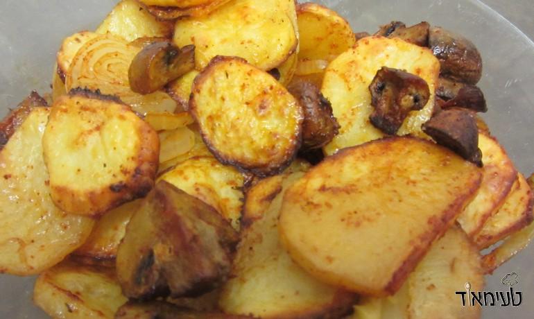 תפוחי אדמה עם בצל ופטריות